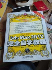中文版3ds Max 2012完全自学教程 (无盘 )