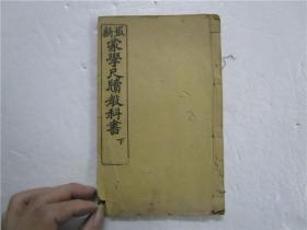 民国元年线装初版 最新蒙学尺牍教科书 下册