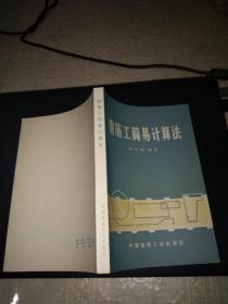 钢筋工简易计算法 1974年一版一印 有毛主席语录