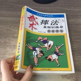 武术摔法基础训练与实战技法