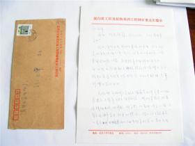 A0709:北京大学生命科学学院学者邵莉信札一通2页 ,附实寄封