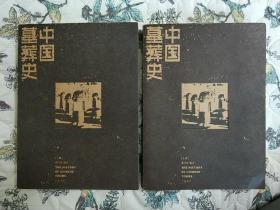 中国墓葬史