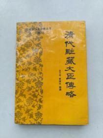 清代驻藏大臣传略