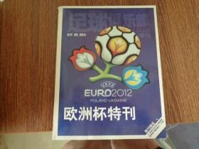 2012欧洲杯特刊(足球俱乐部增刊) 赠海报2幅