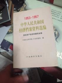 1953-1957中华人民共和国经济档案资料选编【固定资产投资和建筑业卷】