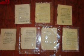中国人民银行宁夏回族自治区分行1958年8月25日银行通讯第1期创刊号,第2期,第3期,第5期,第6期,第7期,第8期