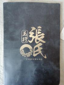 精雕细琢 传世百年 张氏玉行 玉雕作品