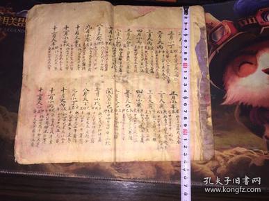 抄本万年历:小毛笔字,漂亮