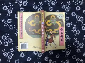 剑毒梅香 4珍藏本