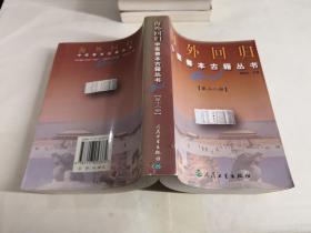 海外回归中医善本古籍丛书:第十二册