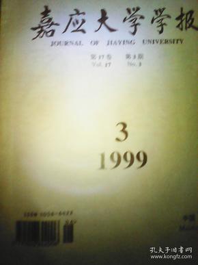 嘉应大学学报1999.3