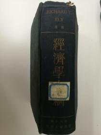 经济学大纲(精装)依利著,郭大力译 世界书局 1933-9 初版(C6-03)