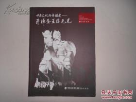 中原文化的传播者 : 开漳圣王陈元光