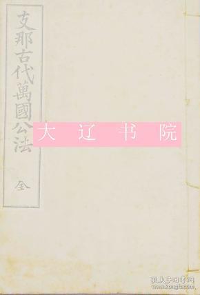 支那古代万国公法(1887年   传教士丁韪良汉译     线装   1册全)