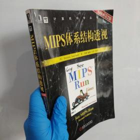 MIPS体系结构透视(原书第二版)