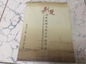 荆楚历史地理与长江中游开发