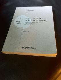 社会,国家与法的当代中国语境(吕世伦法学论丛)