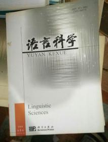 语言科学2017年1-5期5本