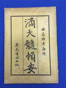 民国初版千顷堂书局发行海昌陈素庵编《滴天髓辑要》一册全