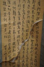 般若波罗蜜心经 楷书 日本回流书法作品 老物件 立轴 卷轴 佛教