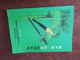 】5 葫芦丝 巴乌实用教程