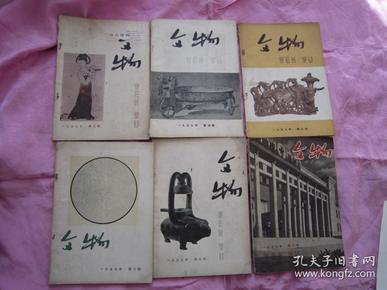 《文物》 1959年 第 3 4 5 6 7 10 期 六本合售