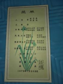 1979骞翠豢鑶抽キ搴勮彍鍗曚竴浠斤紙淇濊�佷繚鐪燂級涓嶅彲澶氬緱鏀惰棌浣冲搧