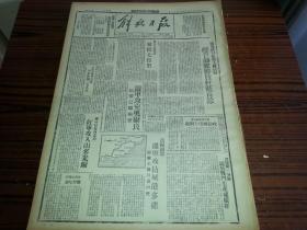 民国33年8月18日《解放日报》苏中五万民兵破路七百里;