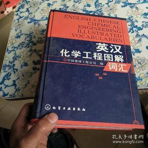 英汉化学工程图解词汇