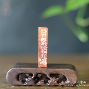 朱文印闲章,印文:忘言