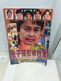 张子强犯罪档案