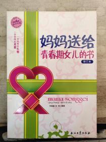 妈妈送给青春期女儿的书(修订本)