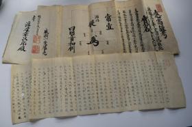 """应需谨考【日本明治3年(1870)成濑一觉辉亮写本。3纸。整张。寄""""渡边幸次郎""""殿。尺寸:50*39cm。背面粘一纸。尺寸:90*16cm。《命名小引》。木刻本。一纸。尺寸:48*15cm。有2处破损。或为稿本。识者宝之。孔网在售孤本。】"""