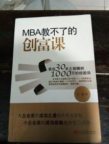 MBA教不了的创富课:我在30岁之前赚到1000万的经验谈