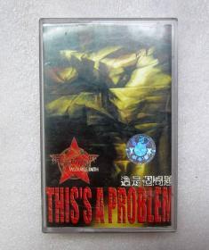 老歌曲磁带 摇滚 痛苦的信仰 这是个问题 播放全好 京文唱片原装外盒 北影录音录像出版社出版 北京京文唱片有限公司发行