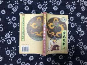 菊花的刺 上 珍藏本