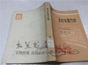 农村实用力学 华北农机学院《农村实用力学 》编写组 科学出版社 1978年1月 32开平装
