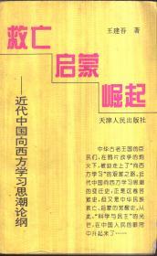 救亡 启蒙 崛起——近代中国向西方学习思潮论纲