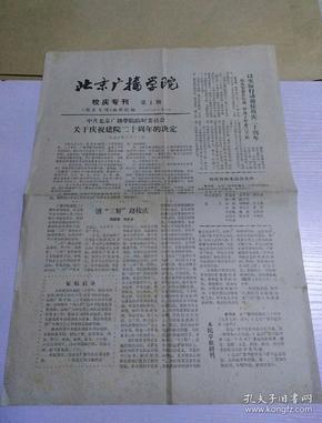 北京广播学院校庆专刊(第一期)