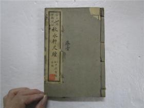民国20年线装本 国民学校用《言文对照 新时代学生文范》第一,二,三,四卷 共4册合订为一册全