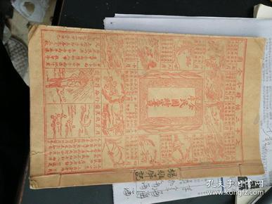 1936年全序民国时宪书