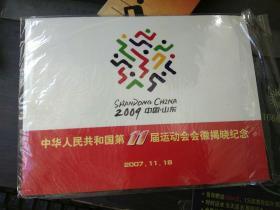 中华人民共和国第11届运动会会微揭晓纪念邮票