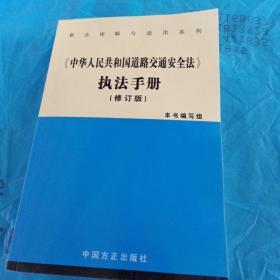 《中华人民共和国道路交通安全法》执法手册(修订版)