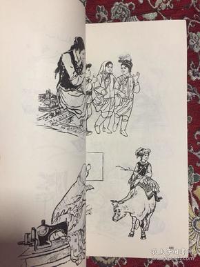 神鹰护洞(贵州民间故事集) 签名