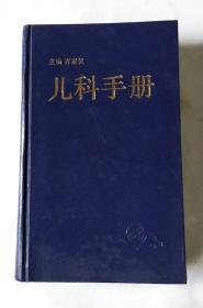 儿科手册(第三版)