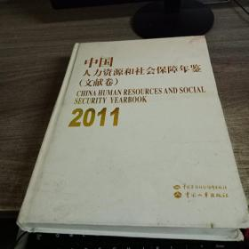 中国人力资源和社会保障年鉴(工作卷、文献卷)2011