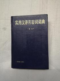 实用汉语形容词词典