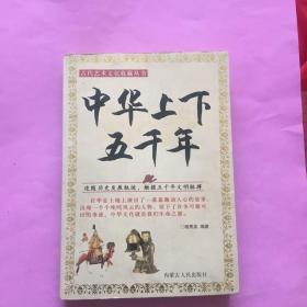 中华上下五千年(稀缺版本)