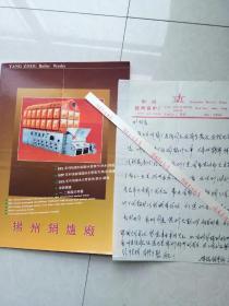 扬州锅炉厂--朱正付(书信)