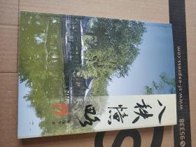 八秩忆略(作者签名本 字多)